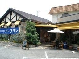 神戸洋菓子工房 BIRTHDAY