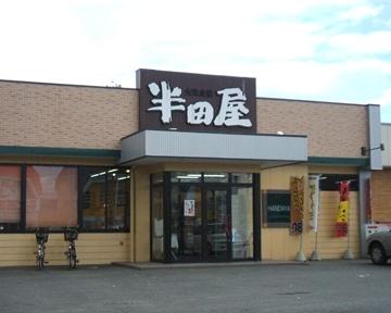半田屋 中田店