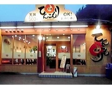 てんこもり 岩崎店