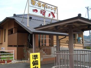 つぼ八 山陽店