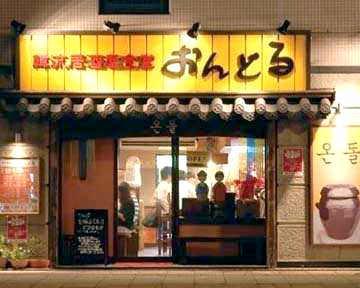 韓流居酒屋食堂 おんどる