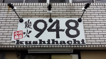 炭火 948