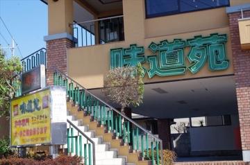 炭火焼肉 味の王者 味道苑 東越谷店