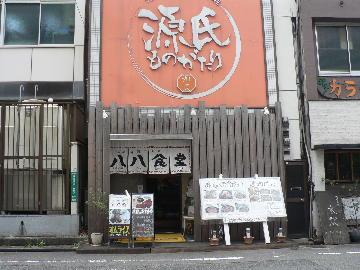 源氏ものがたり(八八食堂)
