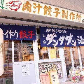 肉汁餃子製作所 ダンダダン酒場 平和島