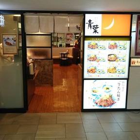 牛たんと和牛焼き 青葉 小田急新宿店 image