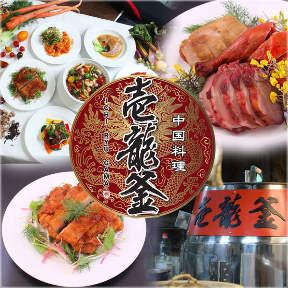 中国料理 壱龍釜