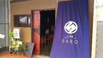 居酒屋ダイニング SABO
