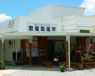 雪塩ミュージアム(雪塩製塩所)