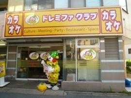 ドレミファクラブ 永福町店