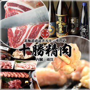北海道直送ホルモン専門店 十勝精肉