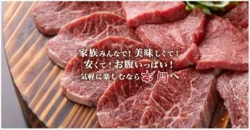 焼肉 赤門 勝田台店