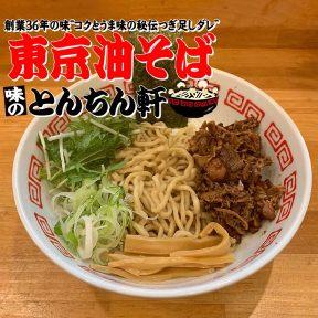 東京油そば 味のとんちん軒