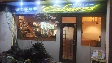 洋風居酒屋カバレー