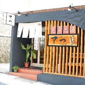 天ぷら 和食 てつ