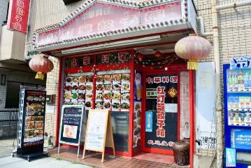 紅灯籠 餃子館