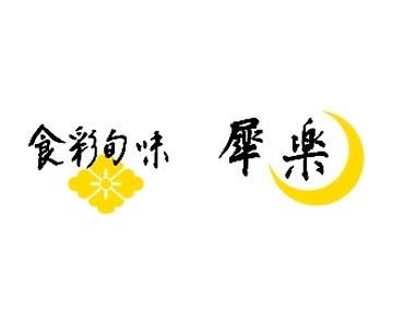 SAKE DINING SAIRAKU (犀楽)