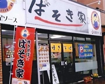 焼きそば☆ばそき家 鹿沼店