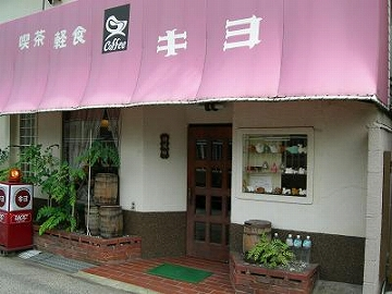 喫茶軽食 キヨ