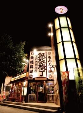 鉄板横丁・らーめん横丁 桜小町食堂