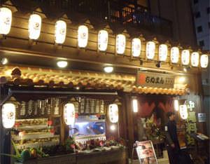 沖縄料理 ちぬまん 国際通り安里店