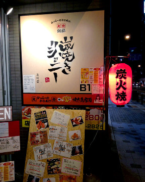 炭焼きジョニー 本町店