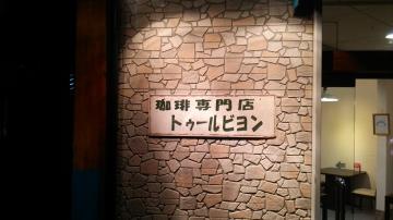 珈琲専門店トゥールビヨン