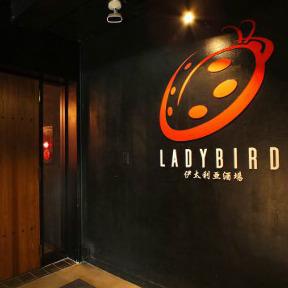 伊太利亜酒場 LADYBIRD(レディーバード)