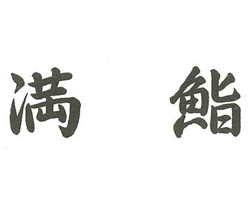 満鮨 image