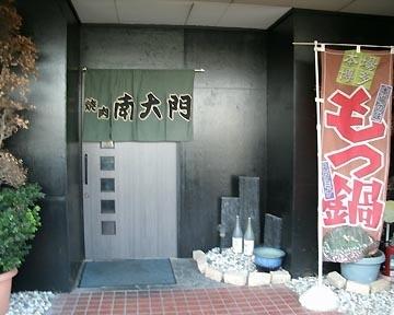 焼肉南大門 太子店