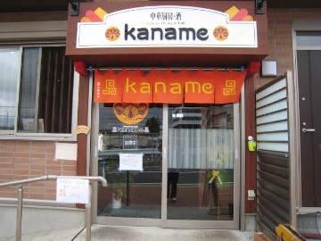 中華厨房kaname