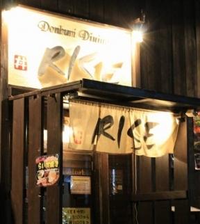 丼ダイニングRISE 岩上店