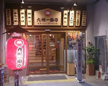 九州一番亭