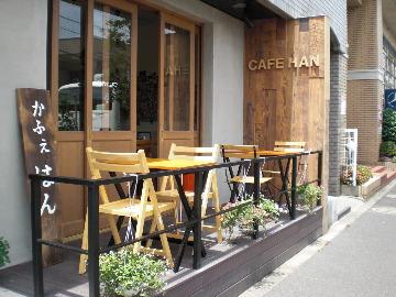 カフェ ハン