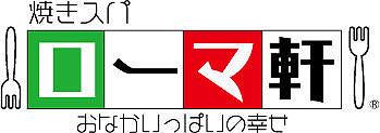 焼きスパ ローマ軒 野田阪神店