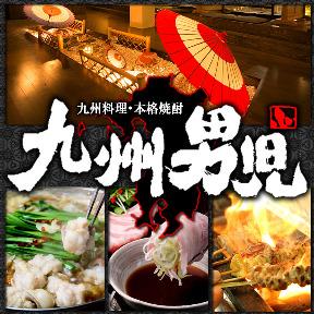九州男児 郡山陣屋店