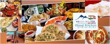 ヒマールキッチン 神奈川新町店