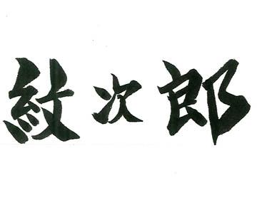 紋次郎 image