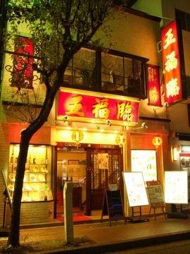 中国料理 五福臨