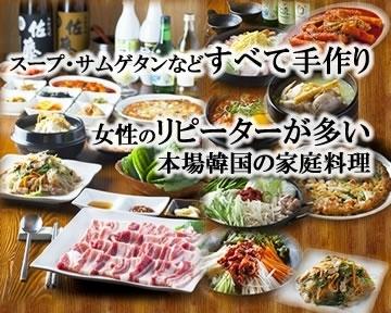 韓国家庭料理宮