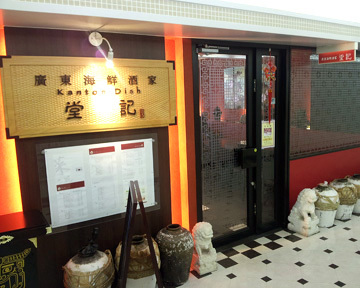 廣東海鮮酒家堂記