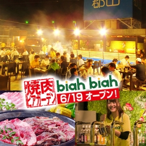 焼肉ビアガーデン biah biah -ビアビア- 郡山アティ