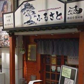 韓国家庭料理 ふるさと