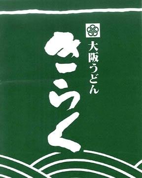 大阪うどん きらく 日根野店