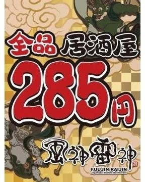 驚愕の全品285円居酒屋  風神雷神 中央通店