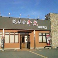 焼肉の牛太 播磨町店