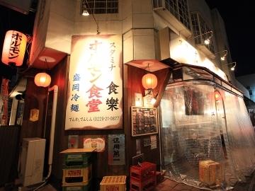 スタミナホルモン食堂食樂 古川駅前大通店