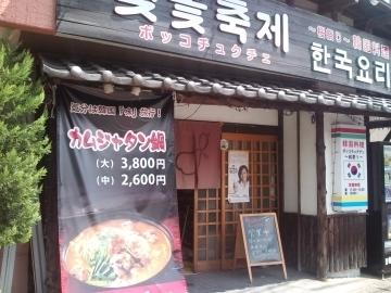 韓国料理ボッコチュクチェ(桜祭り)