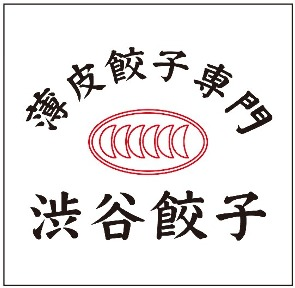 薄皮餃子専門 渋谷餃子 image