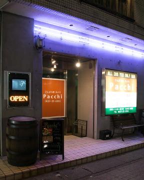 掛川 さんぱち屋 BAR Pacchi(パッチ)